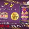 『アサヒスーパードライ ドライプレミアム 香りの琥珀』を抽選で100名様にプレゼント!