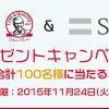 ケンタッキー・フライド・チキン×ソフトバンク プレゼントキャンペーン