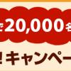 サークルKサンクス プリン無料引換クーポンを2万名様にプレゼント!