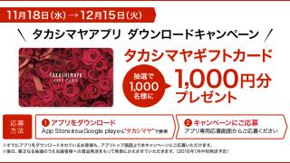 タカシマヤギフトカード1000円分を1000名様にプレゼント!アプリダウンロードキャンペーン