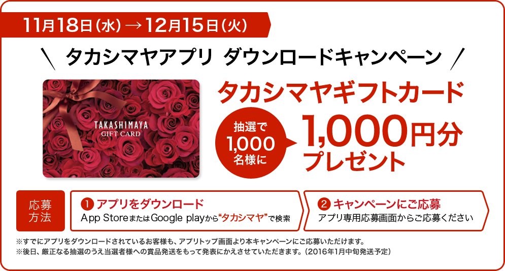 タカシマヤアプリダウンロードキャンペーン