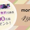 ハイチュウグレープを1,000名様にプレゼント!【モニプラ×4yuuu!】