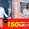 トップバリュ「ピースフィット」150名のアンバサダー大募集!