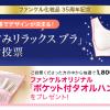 ファンケルオリジナル ポケット付きハンカチを1800名様にプレゼント!