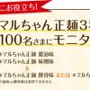 マルちゃん正麺 3種セットを100名様にプレゼント!