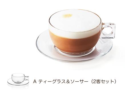 三幸製菓 みんなでうちカフェしよキャンペーン