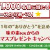味の素kkからのクリスマスプレゼントが合計1,000名様に当たる!