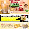 ピノアーモンドクリスマスキャンペーン!ピノまるごとアーモンド味を100名様にプレゼント