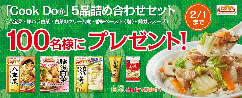 白菜活用術「Cook Do」詰め合わせプレゼントキャンペーン