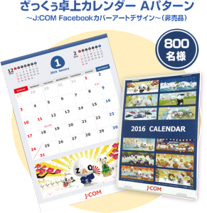 2016年 ざっくぅオリジナル卓上カレンダープレゼントキャンペーン