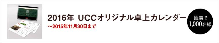 2016年 UCCオリジナル卓上カレンダー