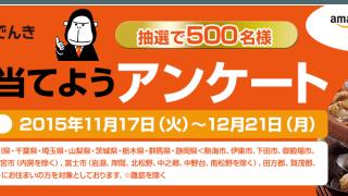 ENEOSでんき 冬のお鍋ギフト1万円相当など抽選で500名様にプレゼント!