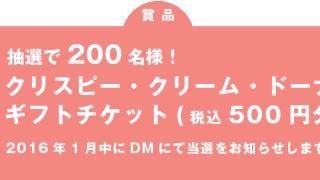 クリスピー・クリーム・ドーナツのギフトチケットを200名様にプレゼント!