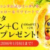 ファンタレモン+Cを発売前に1,000名様にプレゼント!