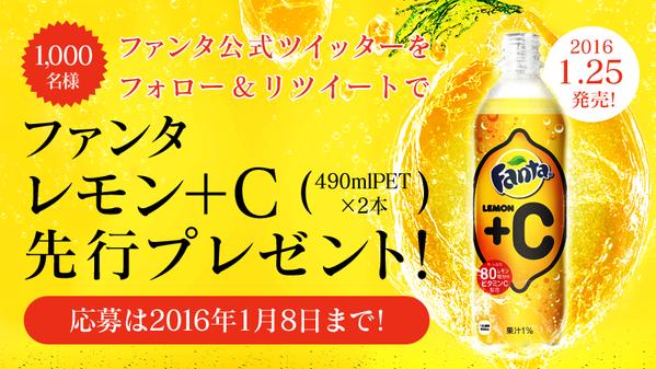ファンタレモン+C