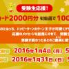 亀田製菓受験生応援キャンペーン!クオカード2000円分を100名様にプレゼント