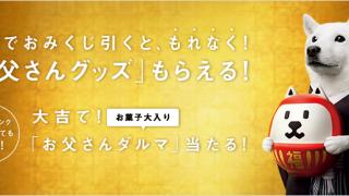 ソフトバンク お父さん福おみくじキャンペーン