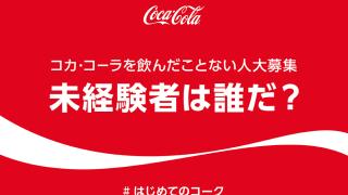 コカ・コーラ「はじめてのコーク」体験キットを100名様にプレゼント!