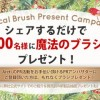 Areti. シェアするだけで魔法のブラシが合計500名様に当たるキャンペーン!