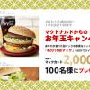 マクドナルドからのお年玉キャンペーン!マックカード2000円分をプレゼント!