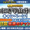 毎日当たる!サークルKサンクス おにぎり100円値引き券を総計1万名様にプレゼント!