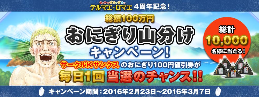 サークルKサンクス おにぎり100円値引き券