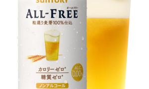ノンアルコールビール「オールフリー」を10万名様にプレゼント!|プレモノ