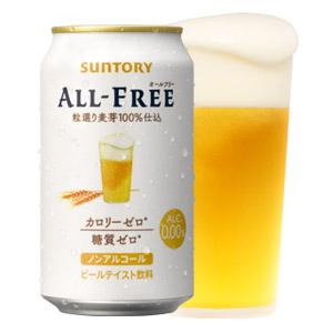 ノンアルコールビール「オールフリー」を10万名様にプレゼント!