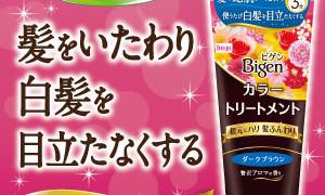 プレモノ『ホーユー ビゲンカラートリートメント』を3,000名様に無料プレゼント!