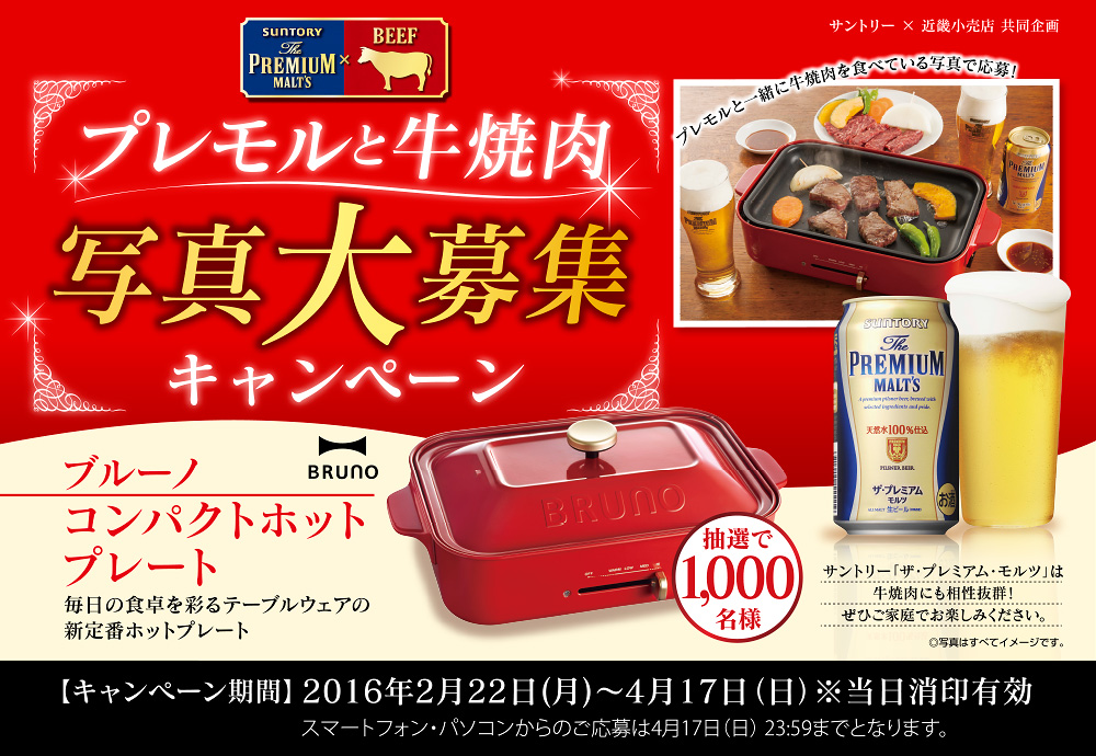 プレモルと牛焼肉写真大募集キャンペーン
