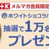 ホワイトショコラバウムクーヘン クーポンを1万名様にプレゼント!【+Kメルマガ会員限定】