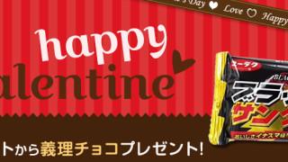 バレンタイン ポチッとギフトから義理チョコを応募者全員にプレゼント!