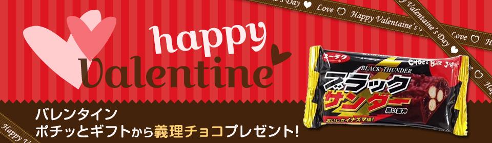 ポチッとギフトから義理チョコプレゼントキャンペーン