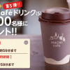 ローソン MACHIcafé無料券を1000名様にプレゼント!