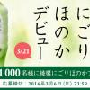 綾鷹にがりほのかを発売前に1,000名様にプレゼント!