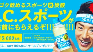 サントリー C.Cスポーツが発売前に5,000名様に当たるキャンペーン!