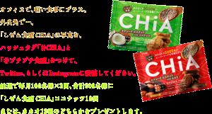 「しぜん食感 CHiA」12袋を合計300名様にプレゼント!