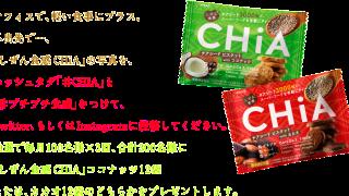 「しぜん食感 CHiA」12袋を合計300名様にプレゼント!|大塚食品