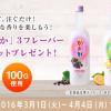 アサヒ「季節香る かのか」3フレーバー飲み比べセットを1000名様にプレゼント!