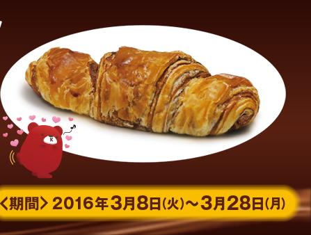 【+K会員限定】チョコクロワッサンクーポンプレゼント!