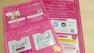 当選!春のSUGAOデビューキャンペーン