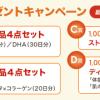 アサヒ 新CM「ナチュラル」編オンエア記念プレゼントキャンペーン!総計2,060名様に当たる!