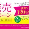アサヒ 素肌URURU新発売キャンペーン!抽選で120名様にプレゼント
