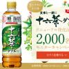 アサヒ 十六茶ダブルが2,000名様に当たる!リニューアル発売記念モニターキャンペーン