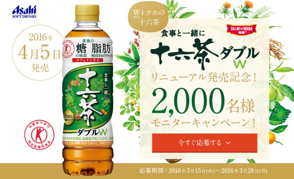 アサヒ 食事と一緒に十六茶W(ダブル)500ml×4本セット