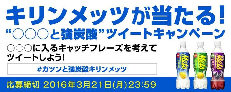 """キリン メッツ6本セットが当たる!""""○○○と強炭酸""""ツイートキャンペーン"""