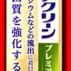 クリアクリーンプレミアム 先行サンプルモニター1,000名様大募集!|花王