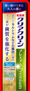 クリアクリーンプレミアム 先行サンプルモニター1,000名様大募集!