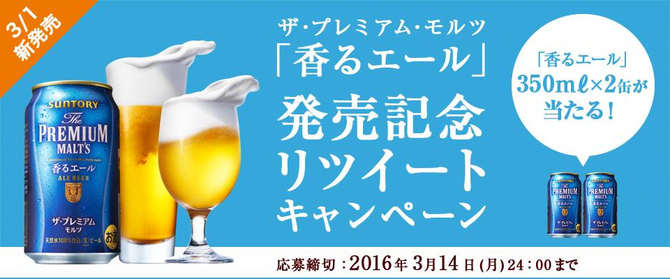ザ・プレミアム・モルツ「香るエール」発売記念リツイートキャンペーン