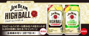 ジムビームハイボール飲み比べ4缶セットプレゼントキャンペーン
